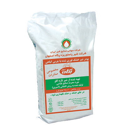 Dried Milk Powder - Instant with herbal fat