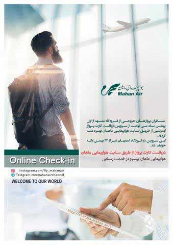 Mahan air On-line Check-in